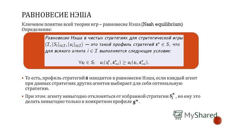 Ключевое понятие всей теории игр – равновесие Нэша (Nash equilibrium) Определение : То есть, профиль стратегий s находится в равновесии Нэша, если каждый агент при данных стратегиях других агентов выбирает для себя оптимальную стратегию. При этом : а