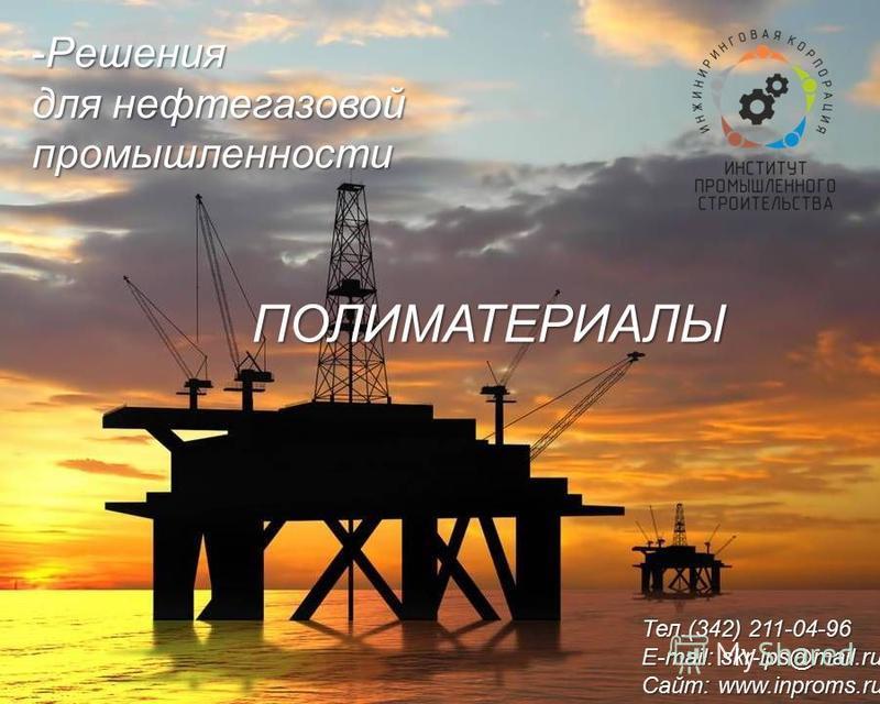 -Решения для нефтегазовой промышленности Тел.(342) 211-04-96 E-mail: skr-ips@mail.ru Сайт: www.inproms.ru ПОЛИМАТЕРИАЛЫ