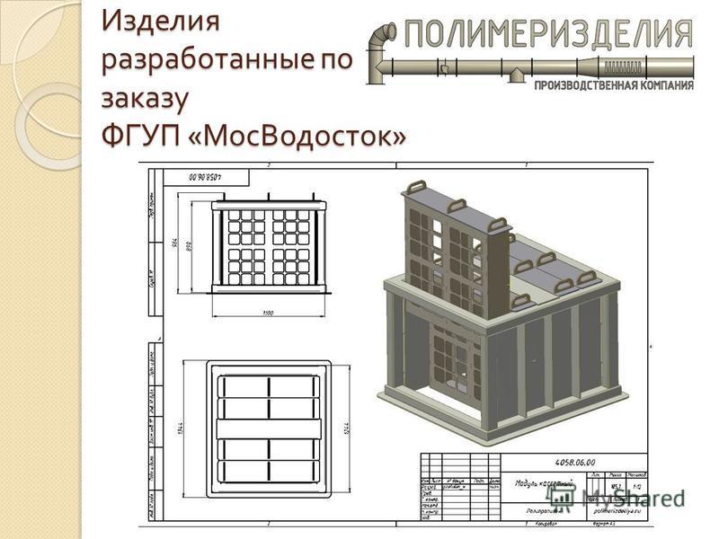 Изделия разработанные по заказу ФГУП « Мос Водосток »