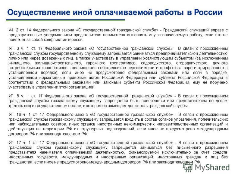 Осуществление иной оплачиваемой работы в России Ч. 2 ст. 14 Федерального закона «О государственной гражданской службе» - Гражданский служащий вправе с предварительным уведомлением представителя нанимателя выполнять иную оплачиваемую работу, если это