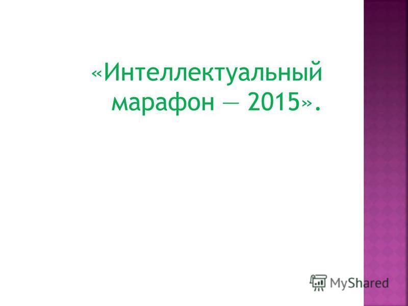 «Интеллектуальный марафон 2015».