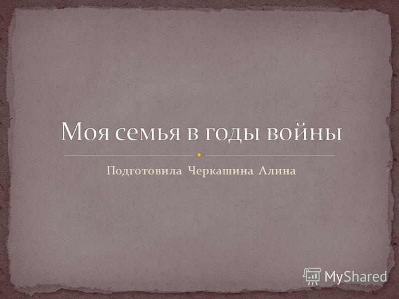 Подготовила Черкашина Алина