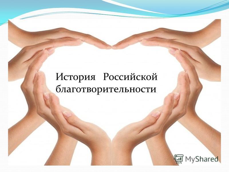 История Российской благотворительности