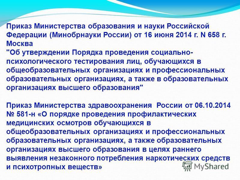 Приказ Министерства образования и науки Российской Федерации (Минобрнауки России) от 16 июня 2014 г. N 658 г. Москва