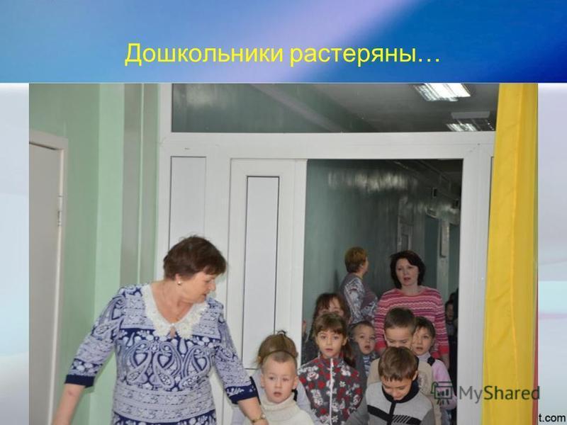 Дошкольники растеряны…