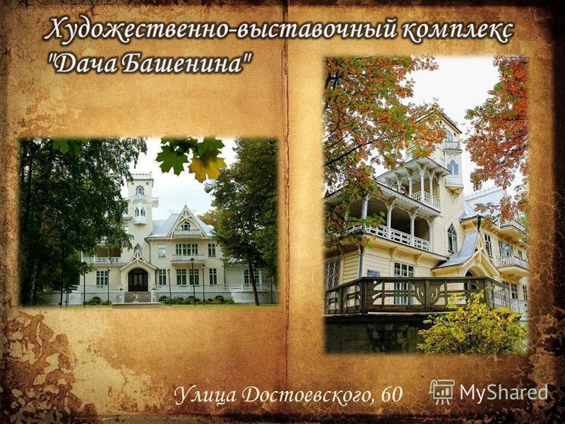 Улица Достоевского, 60