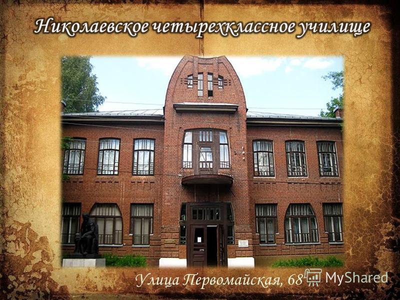 Улица Первомайская, 68