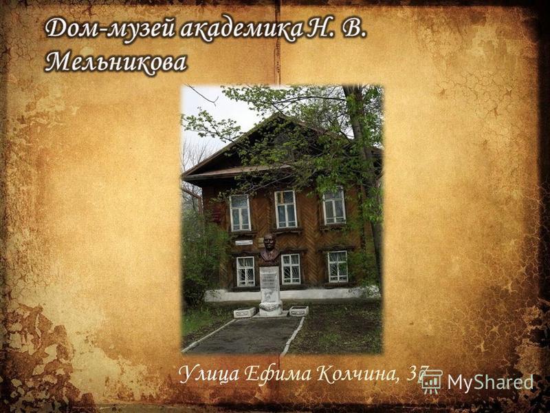 Улица Ефима Колчина, 37