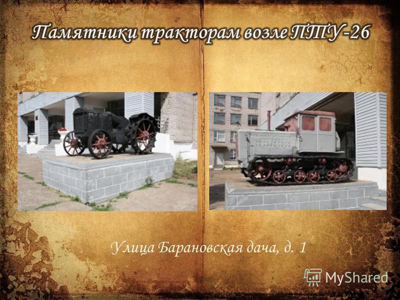 Улица Барановская дача, д. 1
