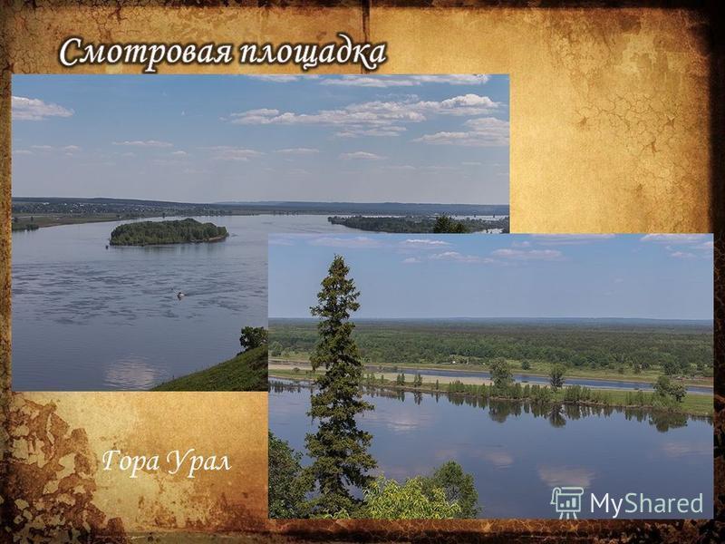 Гора Урал