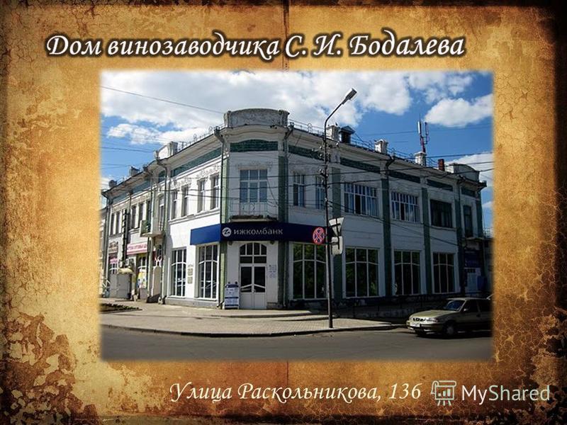 Улица Раскольникова, 136
