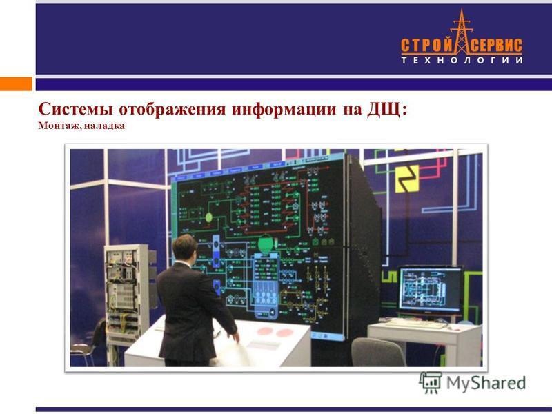 Системы отображения информации на ДЩ: Монтаж, наладка