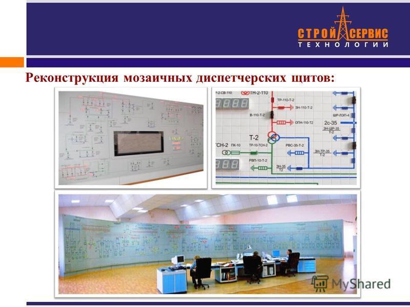 Реконструкция мозаичных диспетчерских щитов: