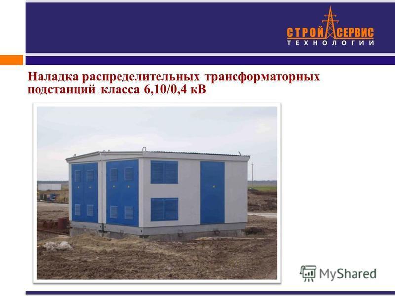 Реконструкция ЗРУ 6 кВ Наладка распределительных трансформаторных подстанций класса 6,10/0,4 кВ