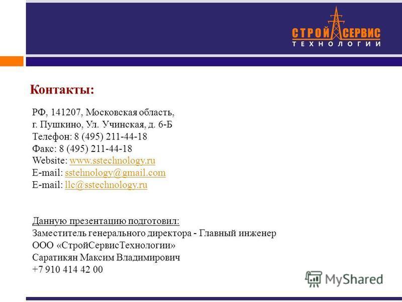 Контакты: РФ, 141207, Московская область, г. Пушкино, Ул. Учинская, д. 6-Б Телефон: 8 (495) 211-44-18 Факс: 8 (495) 211-44-18 Website: www.sstechnology.ruwww.sstechnology.ru Е-mail: sstehnology@gmail.comsstehnology@gmail.com Е-mail: llc@sstechnology.