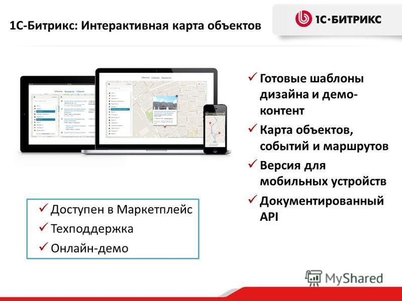 Готовые шаблоны дизайна и демо- контент Карта объектов, событий и маршрутов Версия для мобильных устройств Документированный API 1С-Битрикс: Интерактивная карта объектов Доступен в Маркетплейс Техподдержка Онлайн-демо