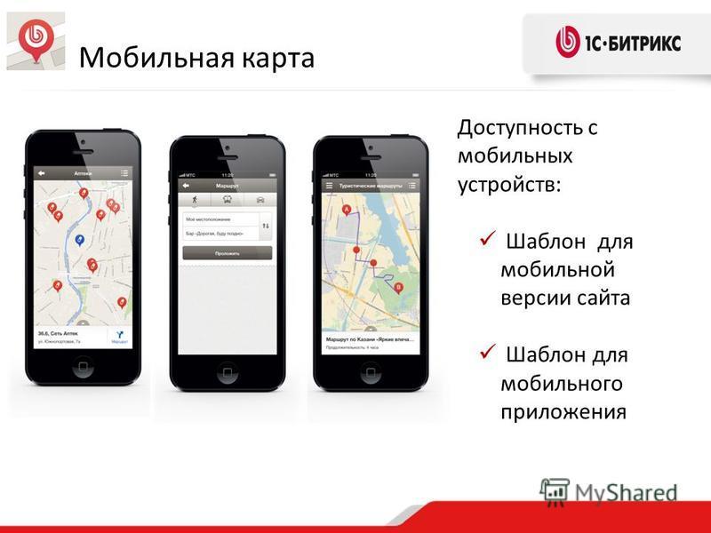 Доступность с мобильных устройств: Шаблон для мобильной версии сайта Шаблон для мобильного приложения Мобильная карта