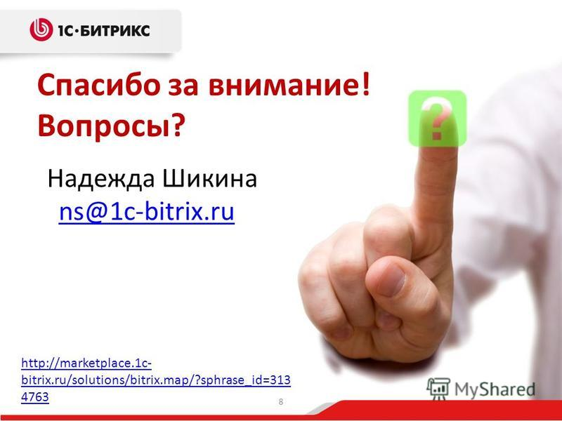 8 ns@1c-bitrix.ru Спасибо за внимание! Вопросы? Надежда Шикина http://marketplace.1c- bitrix.ru/solutions/bitrix.map/?sphrase_id=313 4763http://marketplace.1c- bitrix.ru/solutions/bitrix.map/?sphrase_id=313 4763