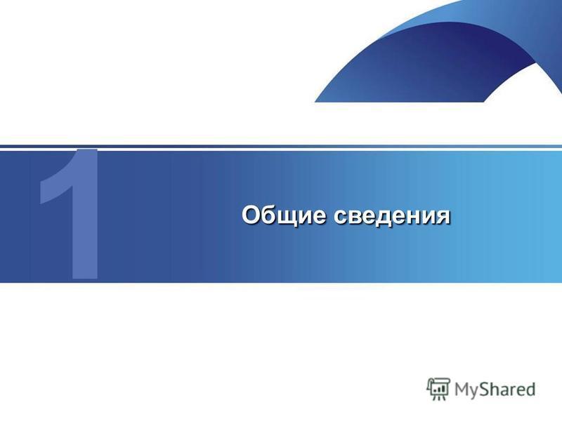 www.rosatom.ru 2 1 Общие сведения