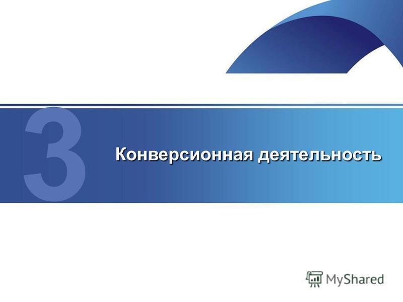 www.rosatom.ru 7 3 Конверсионная деятельность