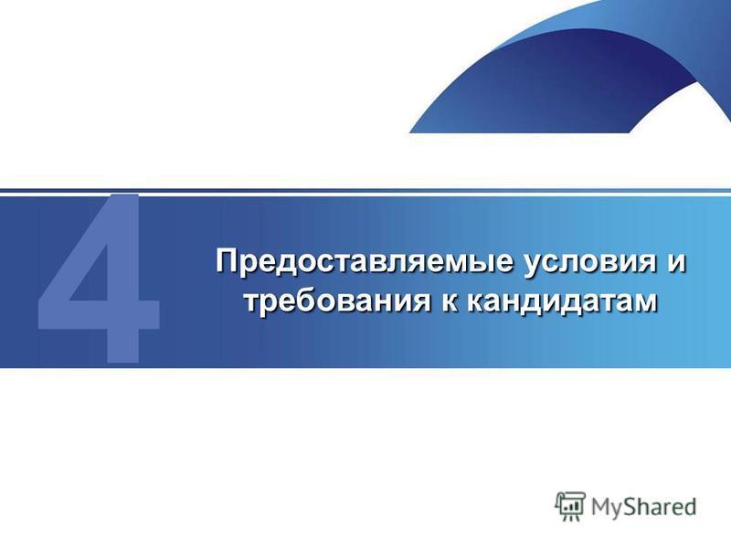 www.rosatom.ru 9 4 Предоставляемые условия и требования к кандидатам Предоставляемые условия и требования к кандидатам