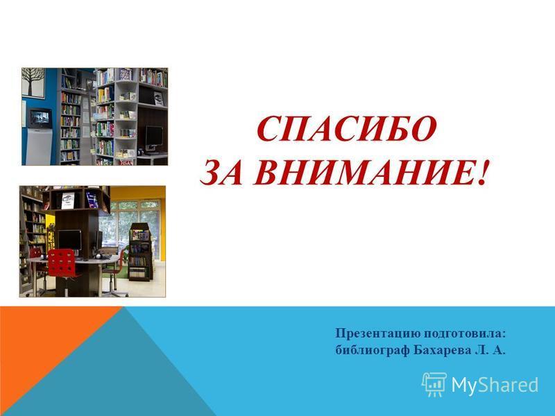 СПАСИБО ЗА ВНИМАНИЕ! Презентацию подготовила: библияграф Бахарева Л. А.