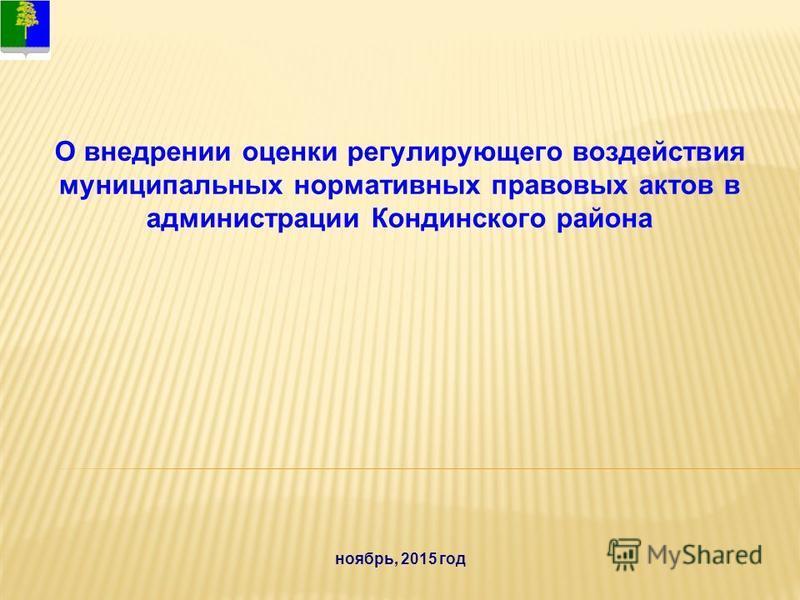 О внедрении оценки регулирующего воздействия муниципальных нормативных правовых актов в администрации Кондинского района ноябрь, 2015 год