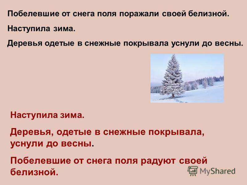 Кра Побелевшие от снега поля поражали своей белизной. Наступила зима. Деревья одетые в снежные покрывала уснули до весны. Наступила зима. Деревья, одетые в снежные покрывала, уснули до весны. Побелевшие от снега поля радуют своей белизной.