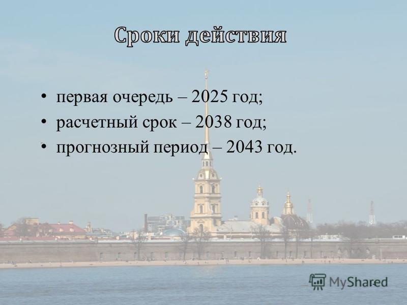 первая очередь – 2025 год; расчетный срок – 2038 год; прогнозный период – 2043 год. 14