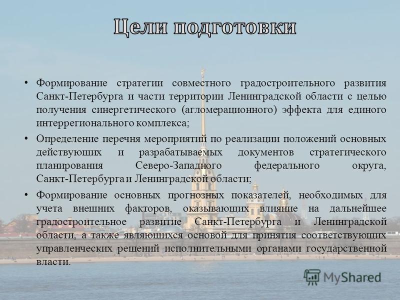 Формирование стратегии совместного градостроительного развития Санкт-Петербурга и части территории Ленинградской области с целью получения синергетического (агломерационного) эффекта для единого интеррегионального комплекса; Определение перечня мероп