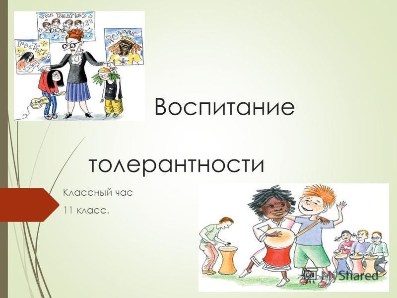 Воспитание толерантности Классный час 11 класс.