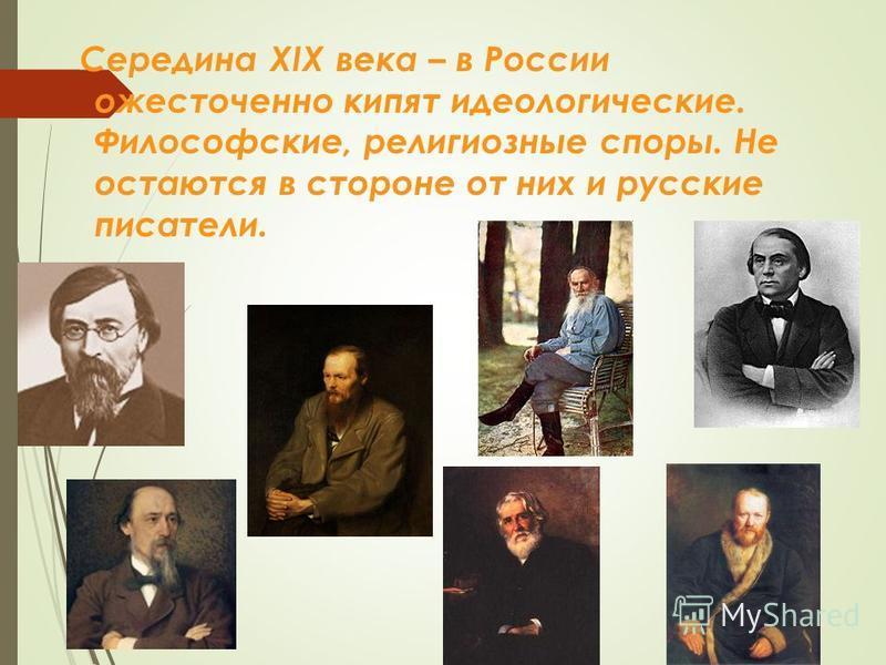 Середина XIX века – в России ожесточенно кипят идеологические. Философские, религиозные споры. Не остаются в стороне от них и русские писатели.