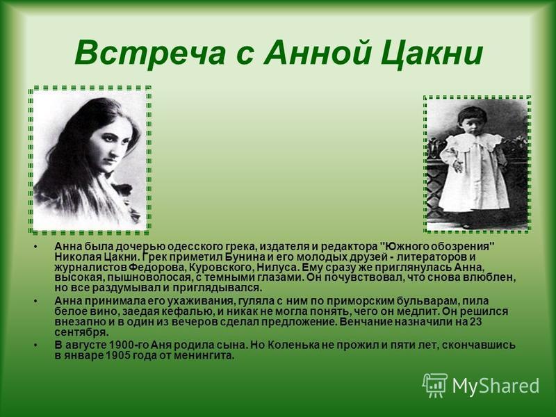 Встреча с Анной Цакни Анна была дочерью одесского грека, издателя и редактора