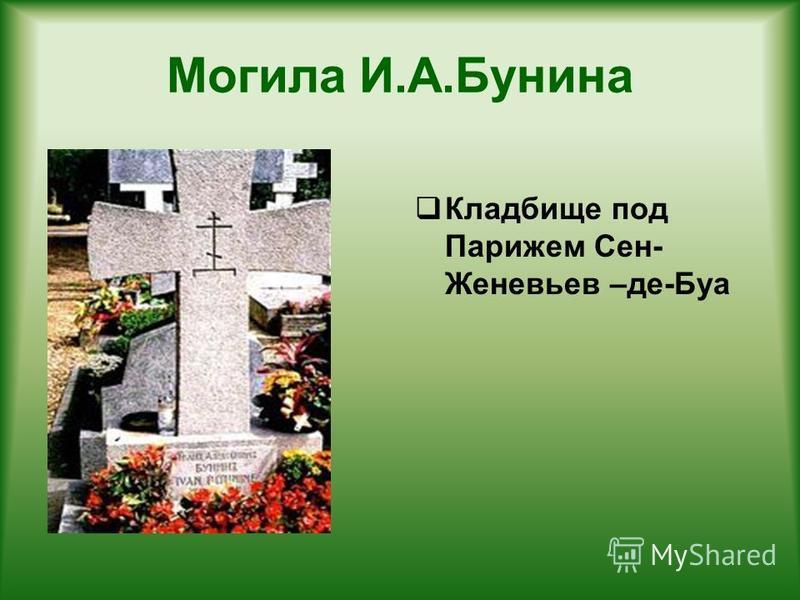 Могила И.А.Бунина Кладбище под Парижем Сен- Женевьев –де-Буа