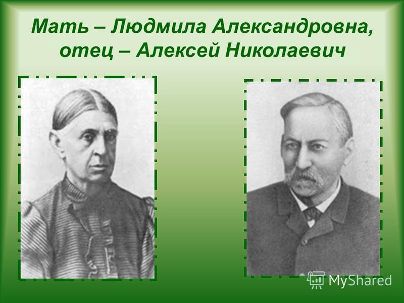 Мать – Людмила Александровна, отец – Алексей Николаевич