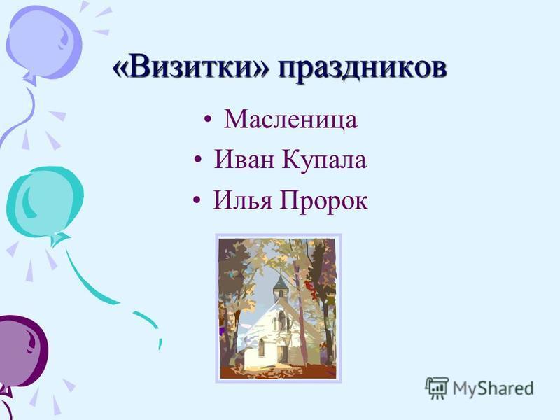 «Визитки» праздников Масленица Иван Купала Илья Пророк