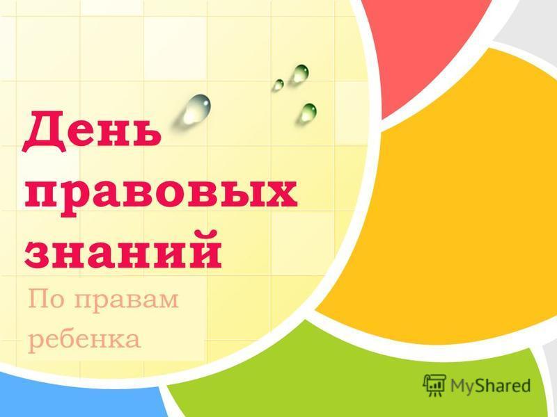 L/O/G/O День правовых знаний По правам ребенка