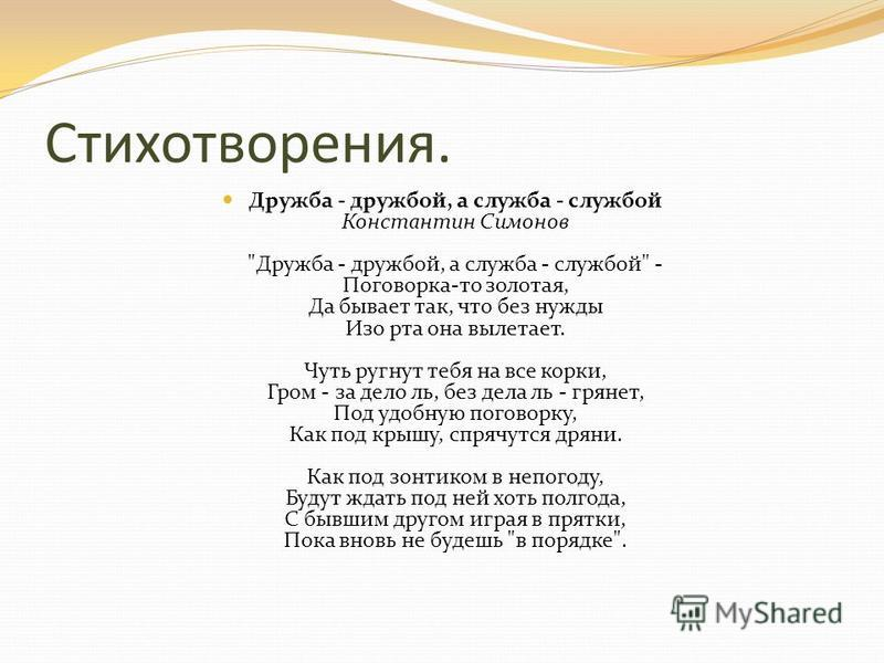 Стихотворения. Дружба - дружбой, а служба - службой Константин Симонов
