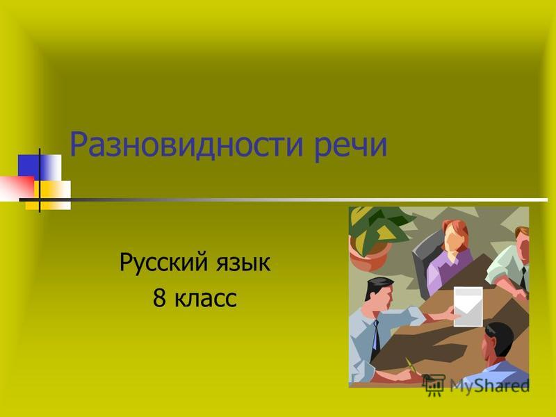 Разновидности речи Русский язык 8 класс