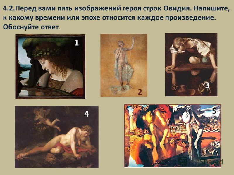 4.2. Перед вами пять изображений героя строк Овидия. Напишите, к какому времени или эпохе относится каждое произведение. Обоснуйте ответ. 1 3 2 4 5