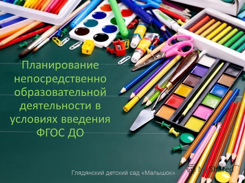 Планирование непосредственно образовательной деятельности в условиях введения ФГОС ДО Глядянский детский сад «Малышок»