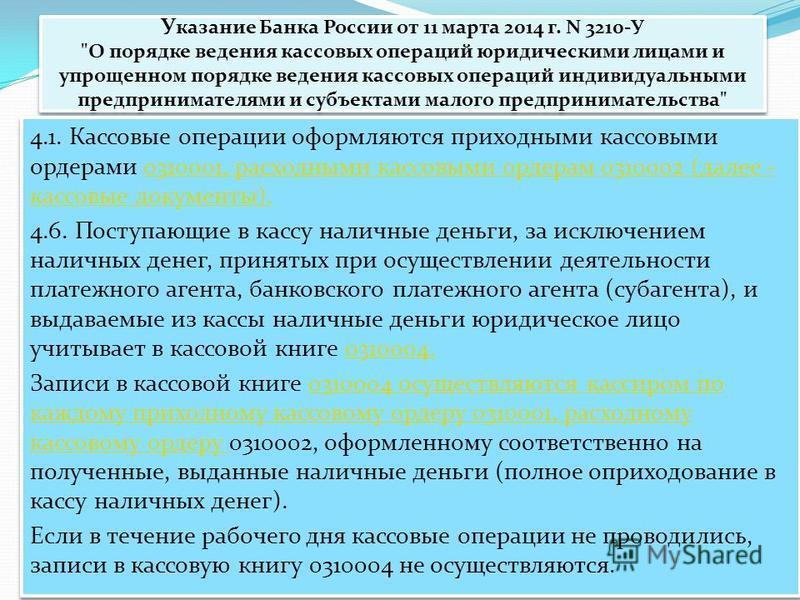 У казание Банка России от 11 марта 2014 г. N 3210-У