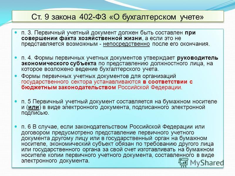 Ст. 9 закона 402-ФЗ «О бухгалтерском учете» п. 3. Первичный учетный документ должен быть составлен при совершении факта хозяйственной жизни, а если это не представляется возможным - непосредственно после его окончания. п. 4. Формы первичных учетных д