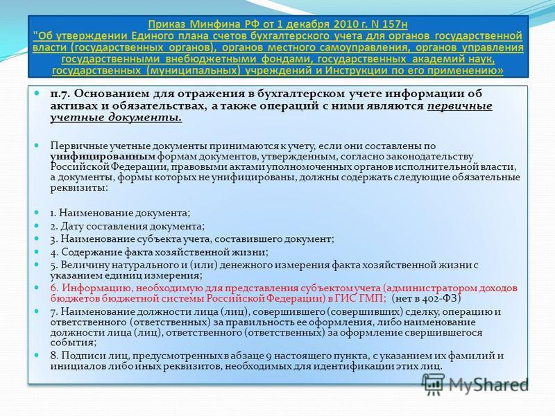 Приказ Минфина РФ от 1 декабря 2010 г. N 157 н