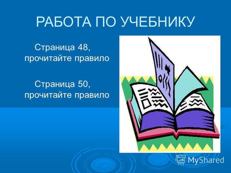 РАБОТА ПО УЧЕБНИКУ Страница 48, прочитайте правило Страница 50, прочитайте правило