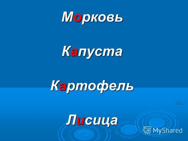 Морковь Капуста Картофель Лисица