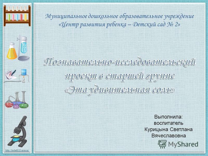 http://linda6035.ucoz.ru/ Выполнила: воспитатель Курицына Светлана Вячеславовна Муниципальное дошкольное образовательное учреждение «Центр развития ребенка – Детский сад 2»