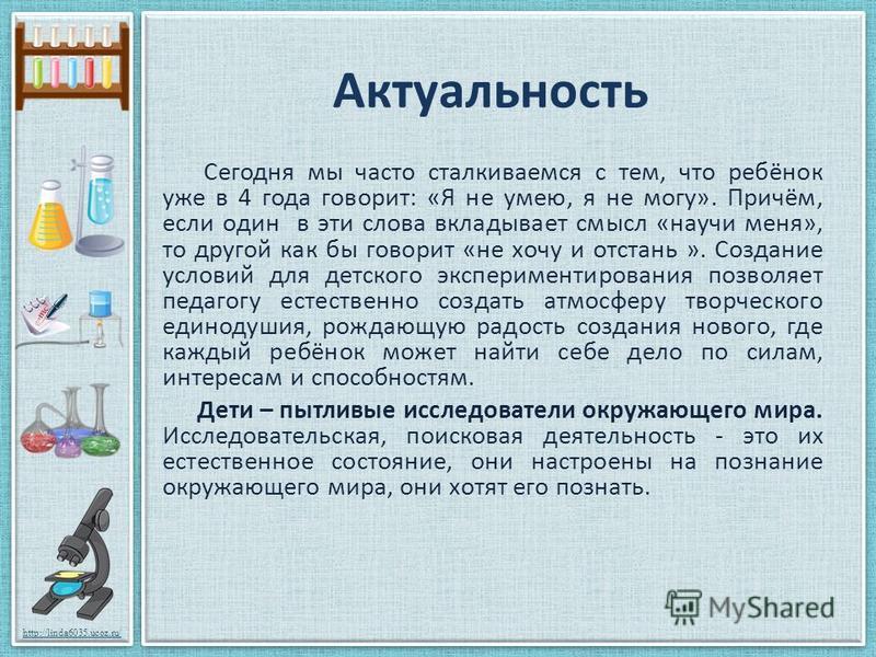 http://linda6035.ucoz.ru/ Актуальность Сегодня мы часто сталкиваемся с тем, что ребёнок уже в 4 года говорит: «Я не умею, я не могу». Причём, если один в эти слова вкладывает смысл «научи меня», то другой как бы говорит «не хочу и отстань ». Создание