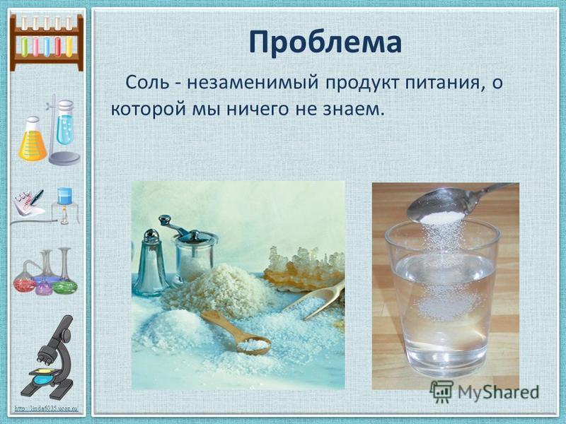 http://linda6035.ucoz.ru/ Проблема Соль - незаменимый продукт питания, о которой мы ничего не знаем.