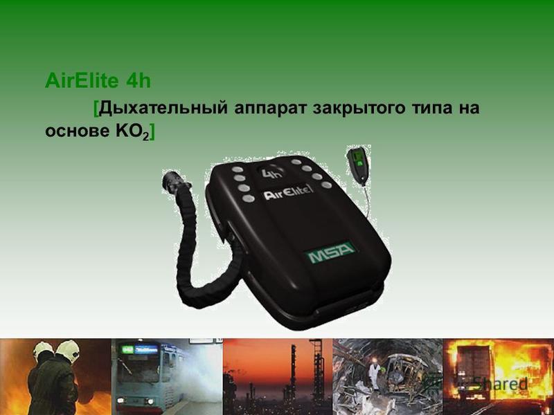 AirElite 4h [Дыхательный аппарат закрытого типа на основе KO 2 ]